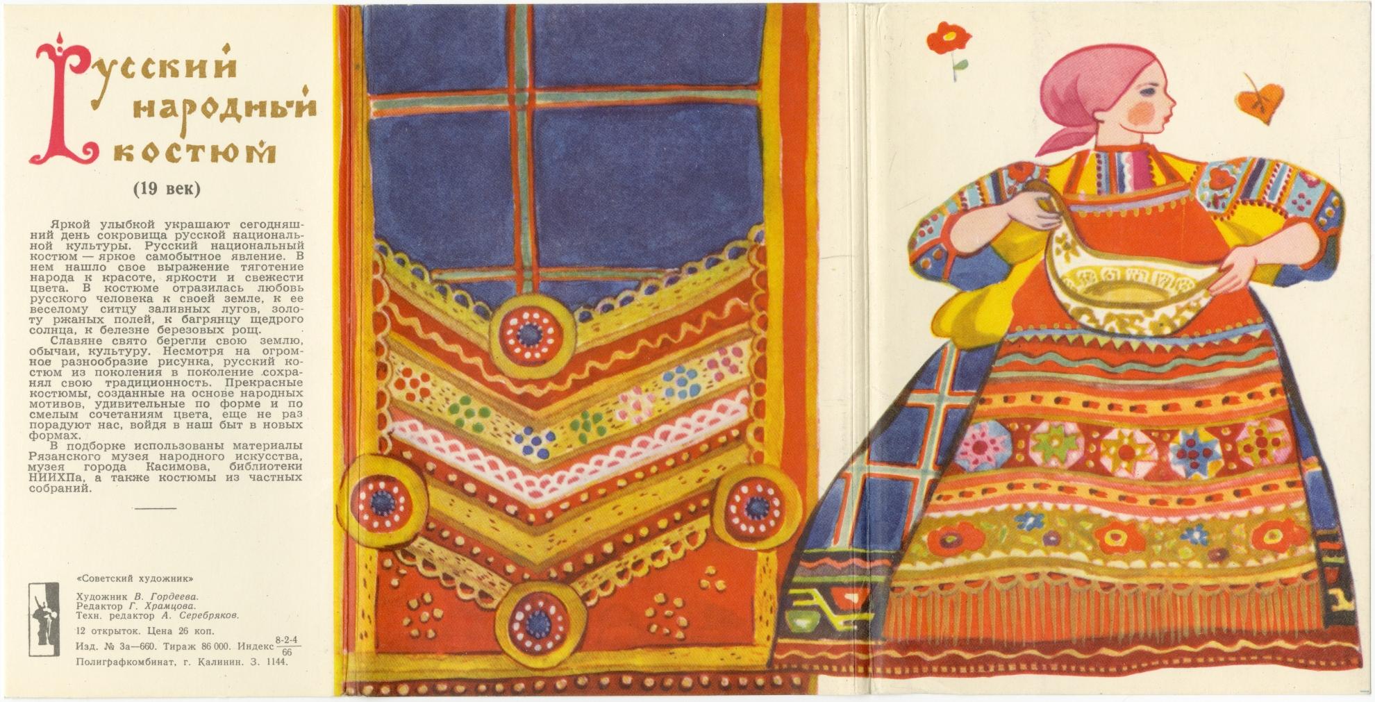 Русский костюм в открытках 232