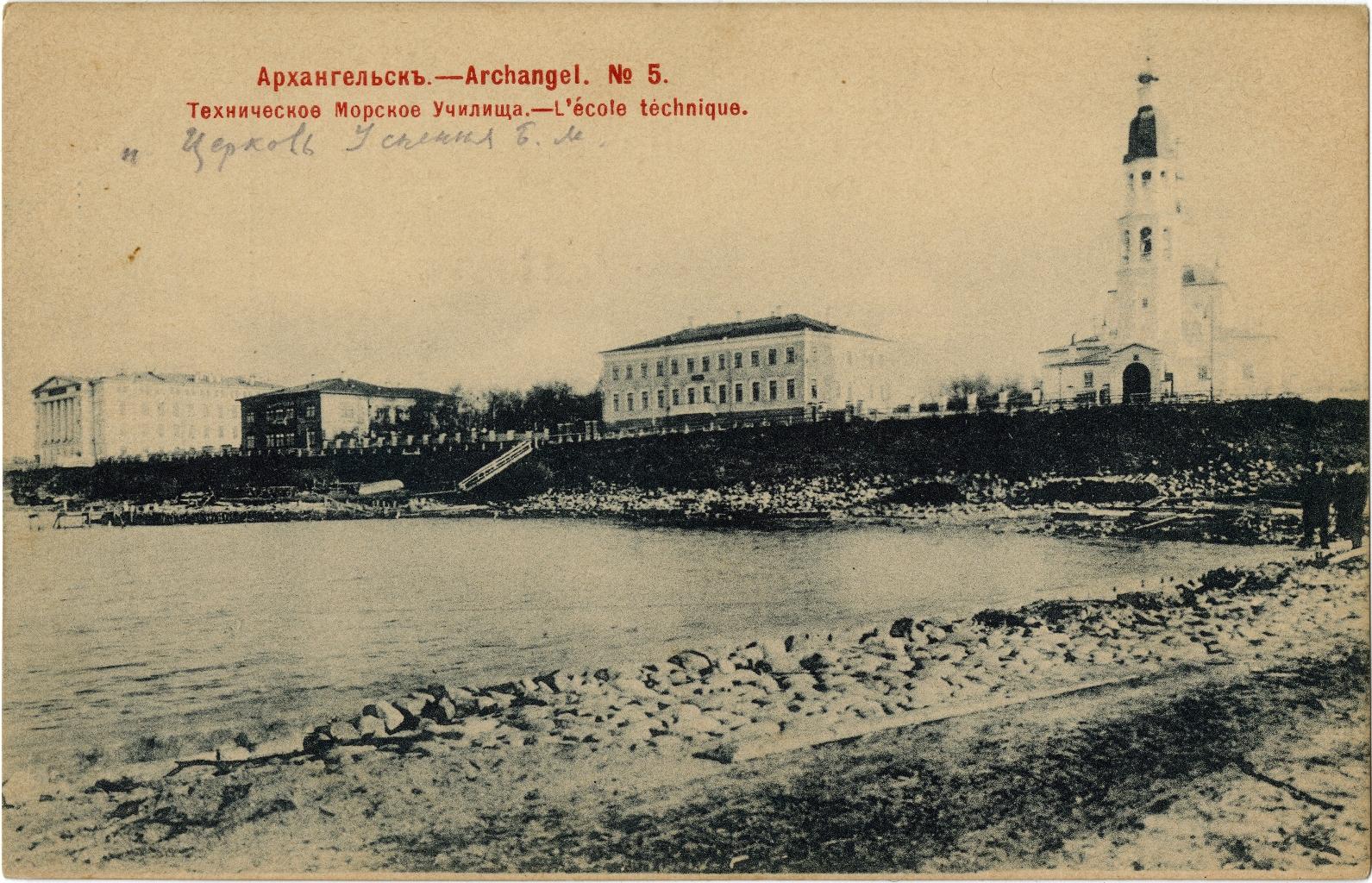 Архангельск старые открытки 10